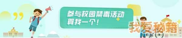 青骄第二课堂禁毒网平台登录入口 2019全国青少年禁毒知识答题