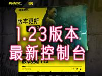赛博朋克2077控制台_赛博朋克2077开启控制台_赛博朋克2077控制台指令