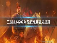 《三国志14》207刘备超难度破局思路 207刘备超难度怎么破局?