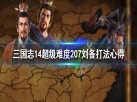 《三国志14》超级难度207刘备打法心得 超级难度刘备怎么玩?