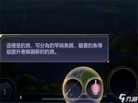少女的王座如何钓到彩虹鱼 彩虹鱼垂钓技巧详解