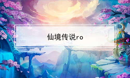 仙境传说ro