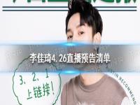 李佳琦直播预告清单4.27 李佳琦2021年4.27直播预告