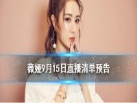 薇娅直播预告清单9.16 薇娅2021年9.16直播预告