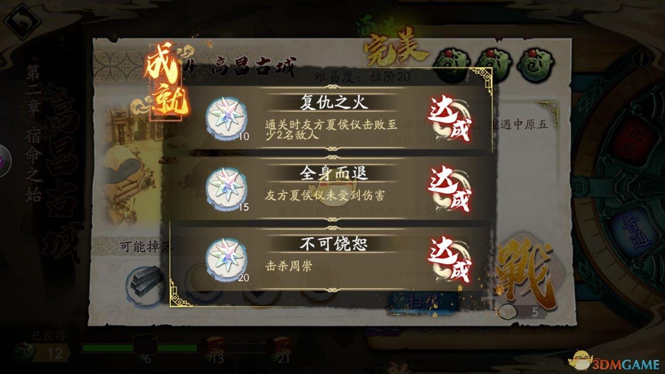 《天地劫》手游高昌古城攻略分析