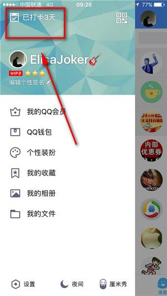 手机QQ在哪里打卡 QQ每日打卡步骤教程分享