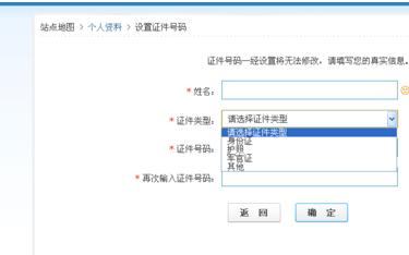 qq在什么地方设置身份证?qq设置身份证教程步骤