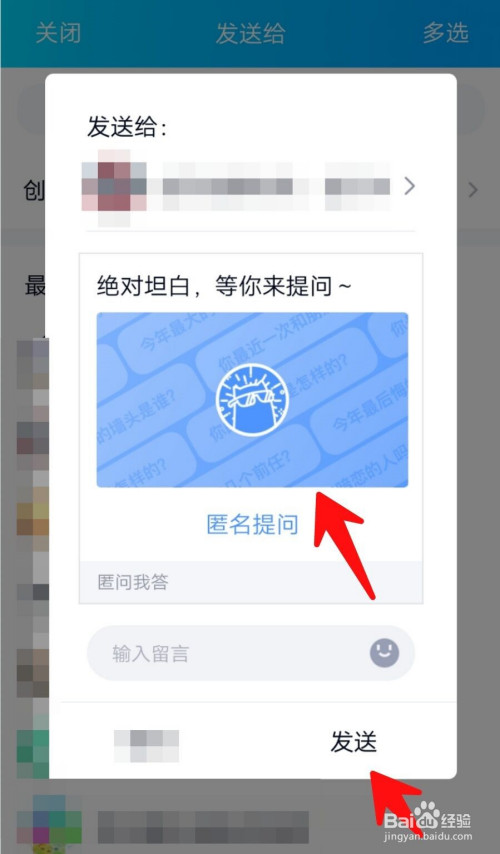QQ匿名提问开启关闭方法 QQ资料卡匿名提问位置入口