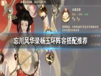 《忘川风华录》杨玉环阵容怎么搭配 杨玉环阵容搭配推荐