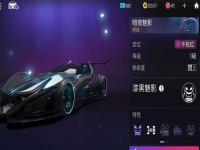 王牌竞速S3赛季干扰车推荐 王牌竞速S3赛季干扰车哪个好