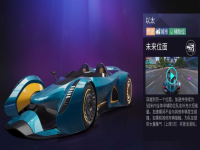 王牌竞速S3赛季辅助车推荐 王牌竞速S3赛季辅助车哪些比较好用