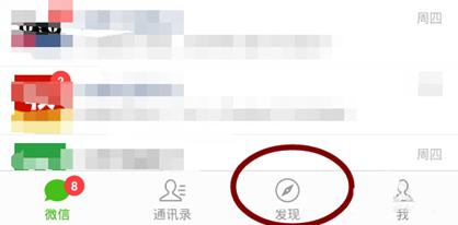微信朋友圈怎么删除分组?朋友圈可见分组删除步骤一览