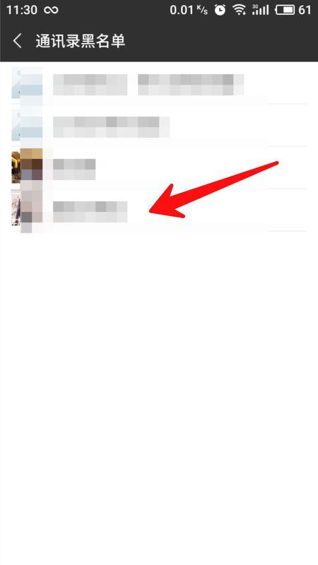 微信拉了黑名单怎么找回?恢复黑名单方法介绍
