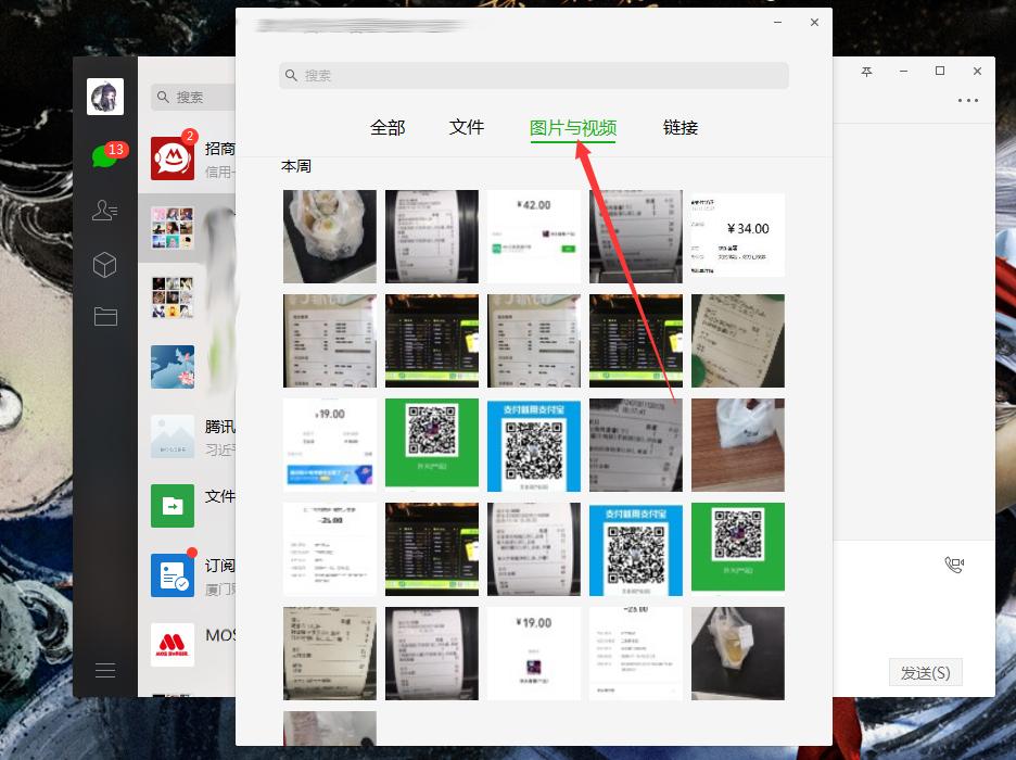 微信电脑版怎样批量下载图片?微信图片批量下载方法讲解