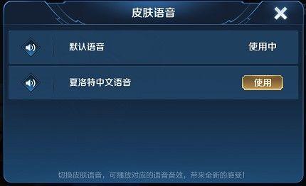 王者荣耀夏洛特速刷永久技巧 夏洛特同阵营获胜任务攻略