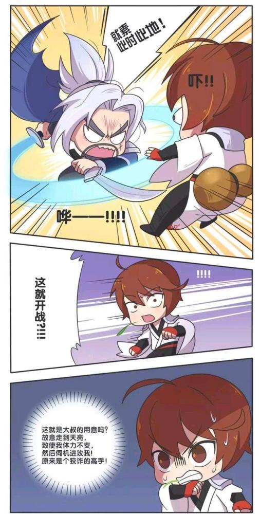 王者荣耀宫本武藏漫画汇总