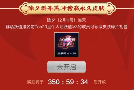 《王者荣耀》腾讯视频新春答题礼包领取