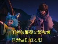 王者荣耀蔡文姬和澜视频,澜朋友x蔡文姬-只想做你的太阳