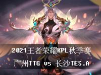 2021王者荣耀KPL秋季赛常规赛W1D4_2021KPL秋季赛9月25日视频回放_广州TTGvs长沙TES.A第3局