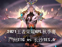 2021王者荣耀KPL秋季赛常规赛W1D4_2021KPL秋季赛9月25日视频回放_广州TTGvs长沙TES.A第4局