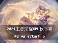 2021王者荣耀KPL秋季赛常规赛W1D4_2021KPL秋季赛9月25日视频回放_成都AG超玩会vs武汉eStarPro第1局