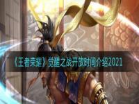 王者荣耀觉醒之战开放时间2021 王者荣耀觉醒之战开放时间2021介绍