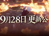 永劫无间9.28更新内容介绍 永劫无间9月28日更新了什么
