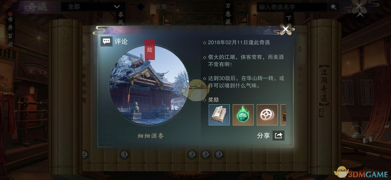 《一梦江湖》细细酒香奇遇完成方法