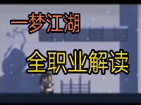一梦江湖输出最高的职业_一梦江湖职业选择_一梦江湖职业推荐