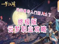 一梦江湖云梦新手攻略_一梦江湖职业教程攻略