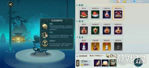 剑网3指尖江湖玄九丸制作方法 升级必备药品