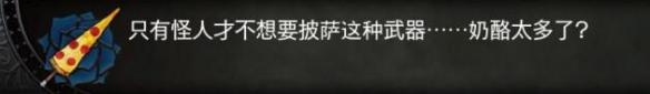 《血污夜之仪式》特殊名字效果一览 有哪些特殊名字?
