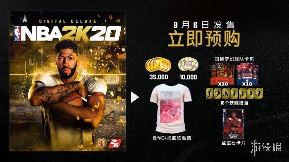 《NBA2K20》豪华版内容都有哪些?《NBA2K20》售价是多少?