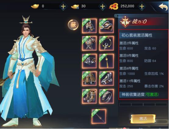剑舞龙城套装攻略?剑舞龙城套装使用技巧?