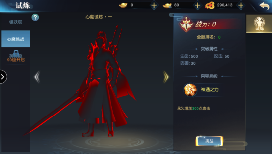 剑舞龙城心魔系统介绍?剑舞龙城心魔系统使用技巧?