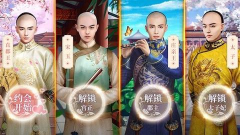 宫廷秘传哪个皇子好 皇子角色人物介绍