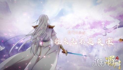 嘉年华开幕 蜀门手游X洛天依主题曲PV今日首发