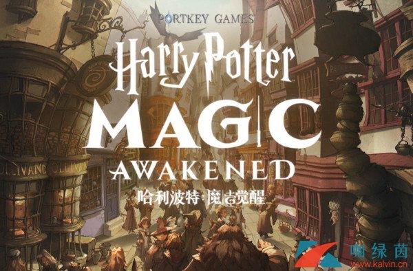 哈利波特:魔法觉醒公测时间介绍 哈利波特手游预约入口