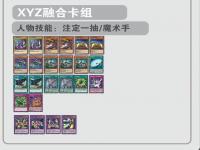 游戏王决斗链接xyz卡组 游戏王决斗链接xyz融合卡组搭配攻略