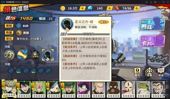 《一拳超人:最强之男》游戏角色介绍 SR杰诺斯角色技能一览