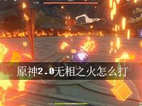 原神2.0版本无相之火怎么打 原神2.0版本无相之火实战攻略
