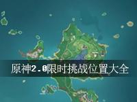 原神2.0稻妻版本限时挑战位置 原神稻妻地图限时挑战位置一览