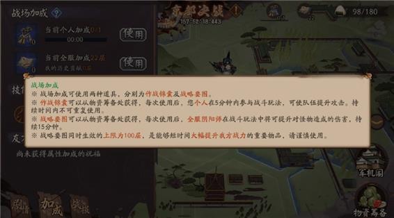 阴阳师作战锦囊怎么获得 京都决战锦囊作用