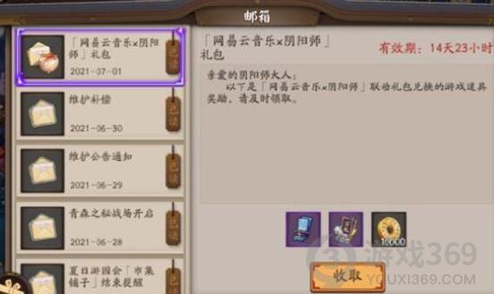 阴阳师网易云音乐联动礼包码怎么领取 联动礼包码获得方法