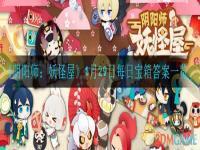 阴阳师妖怪屋1月29日微信每日宝箱答案分享