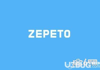 zepeto卡在蓝色界面是怎么回事?附解决方法