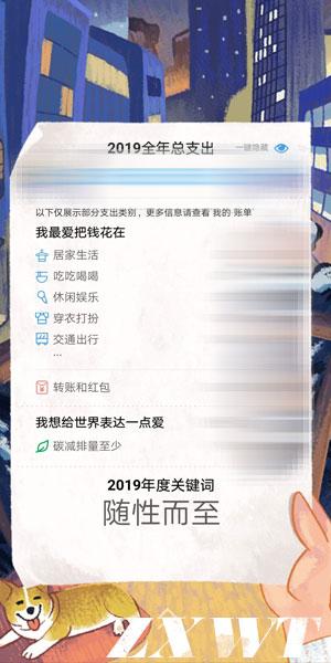 2019支付宝年度总结在哪里?支付宝2019年度账单入口