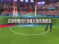 《足球经理2021》训练计划怎么安排 训练计划安排建议