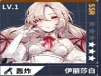 《重装战姬》伊丽莎白怎么样 SSR火炮机师伊丽莎白简评