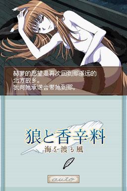 狼与香辛料:跨越大海的风中文版下载